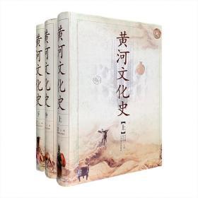 《黄河文化史》精装全三册,总计170余万字,达2179页。