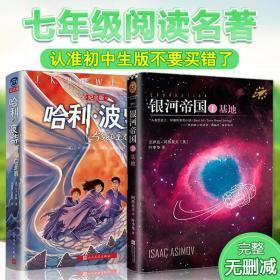 推荐套装2本银河帝国1基地/哈利波特与死亡圣器书正版初中部编