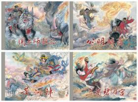 九轩封神第5批4本《闻太师,公明辅商》32开精装 四色印刷 绘画 隗刚 ,胡晓明