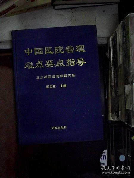 中国医院管理难点要点指导