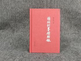 绝版·独家|曲彦斌先生签名钤印《雅俗轩墨余脞录》(布面精装)(一版一印)