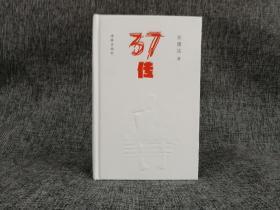 绝版·独家|安建达先生《37传》毛边本(一版一印)
