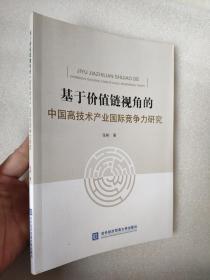 基于价值链视角的中国高技术产业国际竞争力研究9787566317971   内页有印章