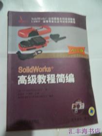 SolidWorks高级教程简编(2010版)【无盘】