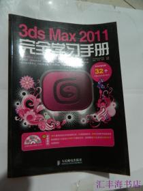 3ds Max 2011完全学习手册