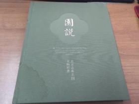 园说:北京古典名园文物珍萃
