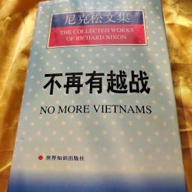 尼克松文集:不再有越战(精装 )