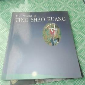 The World of Ding Shao Kuang(中英日对照)