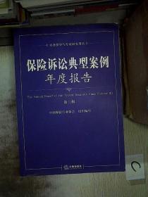 實務指導與專業研究用書:保險訴訟典型案例年度報告(第3輯)