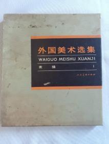 外国美术选集素描(一)带函套