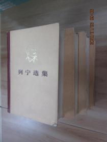 列宁选集(全4卷,精装)