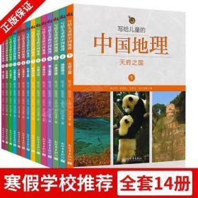写给儿童的中国地理百科全书全套14册小学生课外书必读书籍畅销