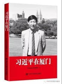 正版预售  2020年新书《习近平在厦门》16开精装本 中共中央党校出版社 在厦门
