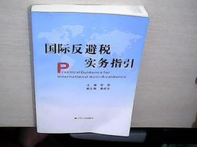 国际反避税实务指引 (库存未阅)