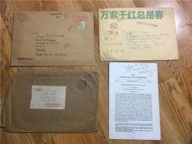 著名生物学家,1955年中国科学院院士童第周1964年,1967年,1977年实寄封收件三个,1956年童第周上款签名抽印本一件(有童第周钤印),有些字迹疑为童第周亲笔。具体看图,识者得之。