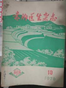 《赤腳醫生雜志 1976 10》關于建立偉大的領袖和導師毛澤東主席紀念堂的決定、赤腳醫生永遠忠于毛主席、為抗震救災中的赤腳醫生大唱贊歌.......