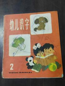 幼儿识字 2