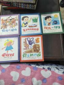 幼儿常识家庭读本 五本合售