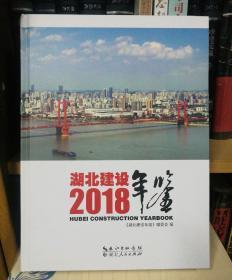 2018湖北建设年鉴