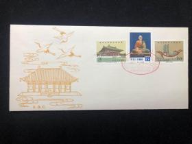 【中国邮品保真 J55鉴真大师像 北京邮票分公司首日封 票齿微黄】