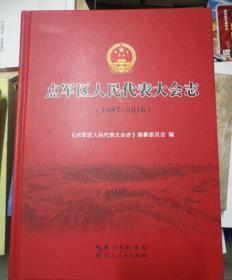 点军区人民代表大会志1987-2016