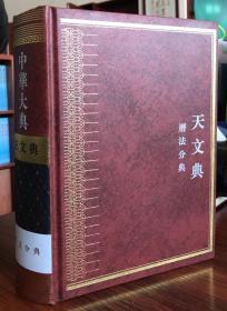 中华大典.天文典.历法分典