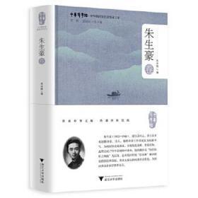 一手正版现货 中华翻译家代表性译文库 朱生豪卷 浙江大学 978730