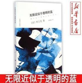 包邮现货 无限近似于透明的蓝 (日)村上龙 著 上海译文出版社 描写一群青年人的堕落生活 日本文学 外国小说 社会小说 正版书籍