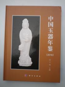 中國玉器年鑒(2016)