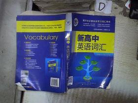 新高中英语词汇 。。、。、