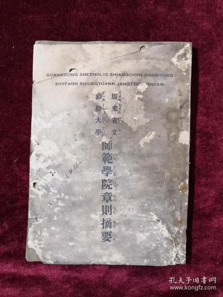 广东省立勷勤大学师范学院章则摘要 民国本 包邮挂刷