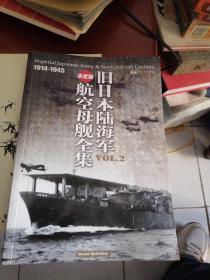 旧日本陆海军航空母舰全集2