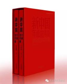 8开新中国 年画宣传画》河北美术出版社