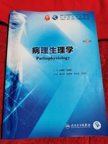 病理生理学(第9版/本科临床/配增值)