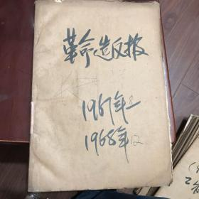 长兴县文革小报    革命造反报1967年8月一1968年12月一厚册合订本