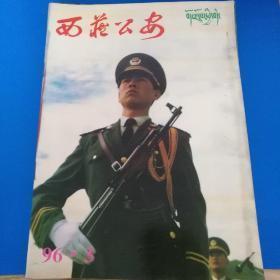西藏公安1995.6