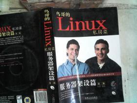 鸟哥的Linux私房菜:—服务器架设篇(第二版)  附光盘