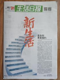 生活日报2019年12月31日停刊号最后一期72版特刊值得收藏