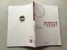 湖北省教育经费年度发展报告