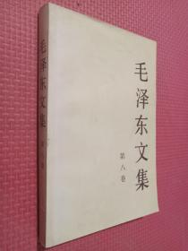 毛泽东文集(第8卷)