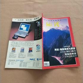 中国国家地理杂志 地理知识 1999年第4期