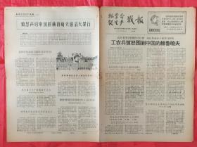 文革小报,抓革命促生产战报,第九期,工农兵愤怒围剿,