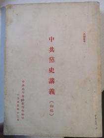 中共党史讲义初稿——《中共热河省委宣传部翻印——一九五五年十二月》