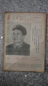 南方日报1977年8月原版报 合订