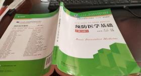 预防医学基础(供护理、临床医学、药学、医学检验、康复等专业用第3版)