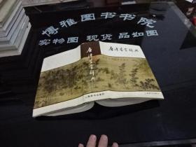 唐诗鉴赏辞典 上海辞书出版社   精装厚册 实物图 品如图  货号34-4