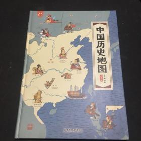 中国历史地图:手绘中国·人文版
