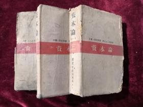 资本论 第一二三卷 民国27年初版 精装