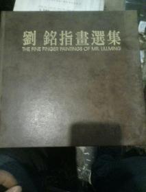刘铭指画选集
