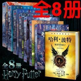 哈利波特全集1-8册正版包邮中文 哈里波特书全集1-8 中文版纪念版